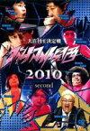 【中古】DVD▼大喜利王決定戦 ダイナマイト関西 2010 second▽レンタル落ち【お笑い】【10P27May16】