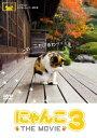 【中古】DVD▼にゃんこ THE MOVIE 3▽レンタル落ち【20P04Jul15】
