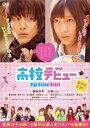 【中古】DVD▼高校デビュー▽レンタル落ち