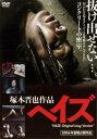 ヘイズ HAZE Original Long Version【邦画 ホラー 中古 DVD】メール便可 レンタル落ち