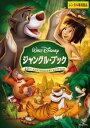 【中古】DVD▼ジャングル・ブック▽レンタル落ち【ディズニー】