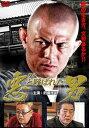 【中古】DVD▼悪 ワル と呼ばれた男▽レンタル落ち【極道】