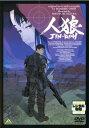【中古】DVD▼人狼 JIN-ROH▽レンタル落ち