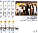 天体観測 4枚セット 第1話〜最終話【全巻セット 邦画 中古 DVD】レンタル落ち