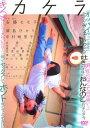 カケラ【邦画 中古 DVD】メール便可 レンタル落ち