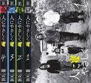 人にやさしく 4枚セット 第1話〜最終話【全巻セット