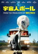 【中古】DVD▼宇宙人ポール▽レンタル落ち