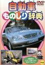 自動車ものしり辞典【趣味、実用 中古 DVD】メール便可