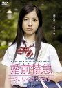 【中古】DVD▼婚前特急 ジンセイは17から▽レンタル落ち【東宝】