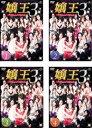 嬢王 3 Special Edition 4枚セット 【全巻セット 邦画 中古 DVD】メール便可 ケース無 レンタル落ち