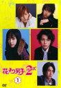 花より男子 2 リターンズ 1【邦画 中古 DVD】メール便可 レンタル落ち