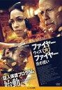 【中古】DVD▼ファイヤー ウィズ ファイヤー 炎の誓い▽レンタル落ち