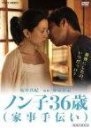 【中古】DVD▼ノン子36歳 家事手伝い▽レンタル落ち【東映】【10P29Aug16】