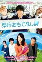 【中古】DVD▼県庁おもてなし課▽レンタル落ち【東宝】