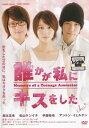 【中古】DVD▼誰かが私にキスをした Memories of a Teenage Amnesiac▽レンタル落ち【東映】