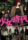 【中古】DVD▼少女...