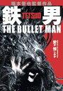 【バーゲンセール】【中古】DVD▼鉄男 THE BULLET MAN▽レンタル落ち