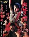 【中古】DVD▼肉体の門▽レンタル落ち【東映】【10P03Dec16】