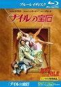 【中古】Blu-ray▼ナイルの宝石 ブルーレイディスク▽レンタル落ち【10P01Oct16】