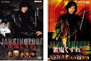 雀鬼くずれ(2枚セット)1 2【全巻 邦画 中古 DVD】メール便可 レンタル落ち