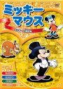 【中古】DVD▼ミッキーマウス 1 ミッキーの消防隊【ディズニー】