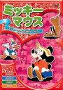 【中古】DVD▼ミッキーマウス 2 ミッキーのがんばれサーカス【ディズニー】