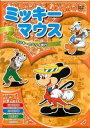【中古】DVD▼ミッキーマウス 4 ミッキーのハワイ旅行【ディズニー】