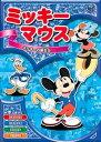 ミッキーマウス 5 ミッキーの誕生日【アニメ ディズニー 中古 DVD】メール便可