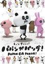 レッツダンシン!パパンがパンダ【アニメ 中古 DVD】メール便可