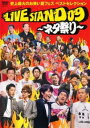YOSHIMOTO PRESENTS LIVE STAND 09 ネタ祭り【お笑い