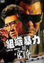 【中古】DVD▼組織暴力 対 官僚▽レンタル落ち【極道】