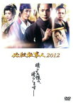 【中古】DVD▼必殺仕事人2012▽レンタル落ち【時代劇】【532P16Jul16】