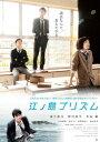 【バーゲンセール】【中古】DVD▼江ノ島プリズム▽レンタル落ち