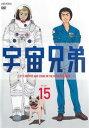 【バーゲンセール】【中古】DVD▼宇宙兄弟 VOLUME 15(第45話〜第47話)▽レンタル落ち
