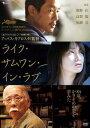 【中古】DVD▼ライク・サムワン・イン・ラブ▽レンタル落ち