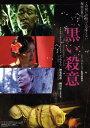 【中古】DVD▼黒い殺意【字幕】▽レンタル落ち【ホラー】