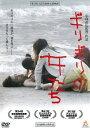 【中古】DVD▼ギリギリの女たち▽レンタル落ち