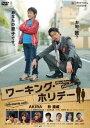 【中古】DVD▼ワーキング・ホリデー▽レンタル落ち