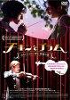 【バーゲンセール】【中古】DVD▼チキンとプラム あるバイオリン弾き、最後の夢▽レンタル落ち【05P29Jul16】