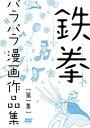 【中古】DVD▼鉄拳 パラパラ漫画作品集 第一集▽レンタル落ち【お笑い】