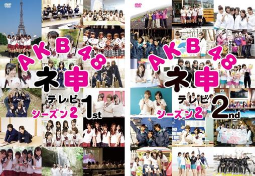 AKB48ネ申テレビシーズン22枚セット1st、2nd全巻その他、ドキュメンタリー中古DVDメール便