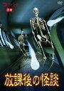 放課後の怪談 2【邦画 ホラー 中古 DVD】メール便可 レンタル落ち