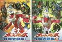 2パック【中古】DVD▼ウルトラマンマックス 怪獣大図鑑!(2枚セット)1、2▽レンタル落ち 全2巻