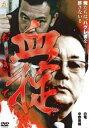 【中古】DVD▼血掟▽レンタル落ち【極道】