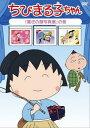 【バーゲンセール】【中古】DVD▼ちびまる子ちゃん 驚きの顔写真展 の巻