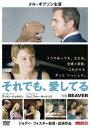 【中古】DVD▼それでも、愛してる【字幕】▽レンタル落ち【10P03Dec16】