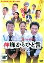 【中古】DVD▼神様からひと言▽レンタル落ち
