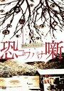 戦慄ショートショート 恐噺 コワバナ【邦画 ホラー 中古 DVD】メール便可 レンタル落ち