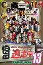 【中古】DVD▼逃走中 13 run for money 激動明治の大事変編▽レンタル落ち【テレビド