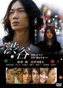 渋谷【邦画 中古 DVD】メール便可 レンタル落ち